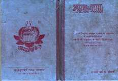 cover of Amrit Kana of Guru Dev