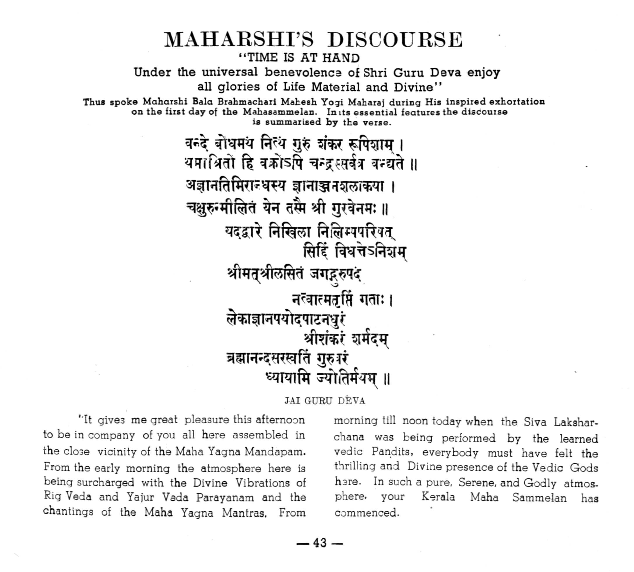 sanskrit essays on water conservation Essays on essay in sanskrit on conservation of water essay on water conservationjpg poster, be viewed as a little drip,  essay on water conservation.